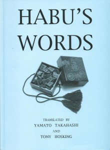 Habu-Habus Words-Cover