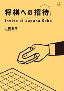 Ueda_Invito al Japana Sako