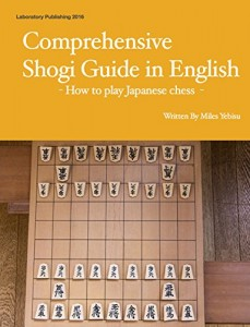 Yebisu_Comprehensive Shogi Guid