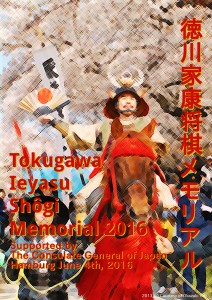 2016-06-01 Tokugawa Shogi Memorial Poster