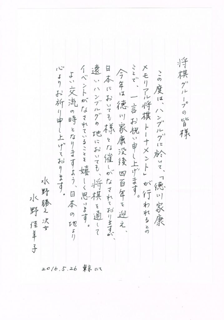 Grußwort Kayoko Mizuno